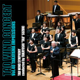 タッド・ウィンド・コンサート(40)ヴァンデルロースト:高山の印象Takayama Impressions【吹奏楽 CD】