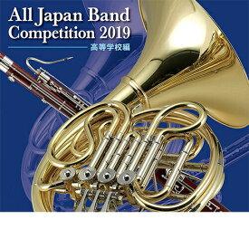 【取寄 約3-5日間】全日本吹奏楽コンクール2019 高等学校編(4枚組)【吹奏楽 CD】KICG-3553-56