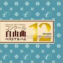 コンクール自由曲ベストアルバム12「メトロポリス」演奏:土気シビックウインドオーケストラ【吹奏楽 CD】FMCD-0012