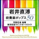 【取寄 約3-5日間】岩井直溥 吹奏楽ポップス50演奏:東京佼成ウインドオーケストラ【吹奏楽 CD】KICC-1510〜4