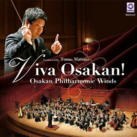 【取寄 約5-10日間】Viva Osakan!演奏:フィルハーモニック・ウインズ 大阪【吹奏楽CD】WKCD-0127