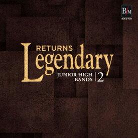 【予約商品 9/24発売予定】レジェンダリー《リターンズ》中学校2Legendary Returns【吹奏楽 CD】
