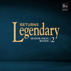 【予約商品 9/24発売予定】レジェンダリー《リターンズ》高等学校2Legendary Returns【吹奏楽 CD】