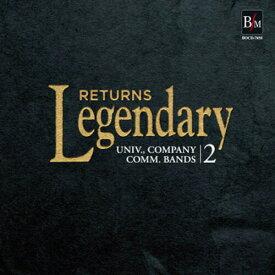 【予約商品 9/24発売予定】レジェンダリー《リターンズ》大学・職場・一般2Legendary Returns【吹奏楽 CD】