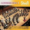 【取寄 約3-5日間】大阪市音楽団 名演集1スパーク&ヴァンデルローストの響き演奏:オオサカ・シオン・ウインド・オーケストラ【吹奏…