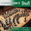 【取寄 約3-5日間】大阪市音楽団 名演集2アッペルモント&スパークのハーモニー演奏:オオサカ・シオン・ウインド・オーケストラ【吹…