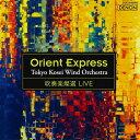 吹奏楽燦選ライヴ/オリエント急行演奏:東京佼成ウインドオーケストラOrient Express【吹奏楽 CD】