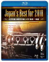 【予約商品12/15発売】【送料無料】Japan's Best for 2018 初回限定BOXセット(Blu-ray4枚組)【Blu-ray】