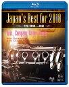 【お取り寄せします 約3-5日間】Japan's Best for 2018 大学職場一般編【Blu-ray】BOD-3172BL