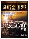 【取寄 約3-5日間】Japan's Best for 2018 中学校編【DVD】BOD-3174
