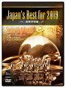 【予約商品 12/13発売予定】Japan's Best for 2019 高等学校編(DVD)/BOD-3184