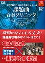 【取寄 約3-5日間】2020年度 全日本吹奏楽コンクール課題曲合奏クリニック【吹奏楽 DVD】BOD-7816