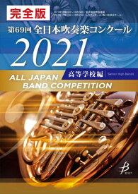 【予約商品 11/26発売】 完全版 第69回全日本吹奏楽コンクール全国大会高校編(DVD-R 4枚組)BD-38037【送料無料】