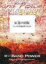 """紅蓮の斜陽 8人の打楽器奏者のために 作曲:ジェリー・グラステイル """"Setting sun of Burning RED"""" for eight percussionists【打…"""