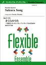 【取寄 約3-5日間】さくらのうた〜中低音フレキシブル・アンサンブルのための作曲:福田洋介Sakura Song【中低音フレキシブル4パート…