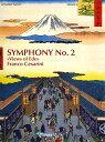 """交響曲第2番「江戸の情景」作曲:フランコ・チェザリーニSymphony No.2 """"Views of Edo""""【吹奏楽 楽譜セット】"""
