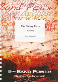銀河鉄道 作曲:ジェリー・グラステイル The Galaxy Train【打楽器8重奏-アンサンブル譜】
