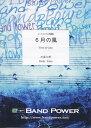 6月の風 作曲:加藤大輝 Vent de juin for Euphonium Quartet【ユーフォニアム4重奏-アンサンブル譜】