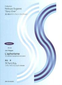 ラフォリスム ソプラノ・サクソフォンとピアノのための 作曲:長生 淳【サクソフォーン+ピアノ‐アンサンブル譜】