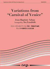 【取寄 約3-5日間】ヴェニスの謝肉祭による変奏曲 作曲:ジャン・バティスト・アーバン 編曲:伊藤康英【ユーフォニアム&ピアノ譜セット】NAE-BA431