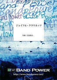 ジョイフル・クラリネッツ 作曲:真島俊夫【クラリネット8重奏-アンサンブル譜】