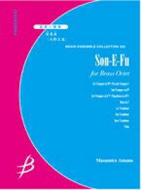 【お取り寄せします 約5日間】巽為風(そんいふう) 作曲:天野正道【金管8重奏-アンサンブル譜】