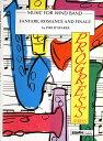 ファンファーレ、ロマンス、フィナーレ 作曲:フィリップ・スパーク  Fanfare, Romance and Finale【吹奏楽 楽譜セット】