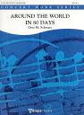 80日間世界一周 作曲:オットー・M・シュヴァルツ Around the World in 80 Days【吹奏楽 楽譜セット】