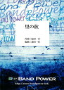 里の秋 作曲:海沼 実 編曲:森田一浩【吹奏楽-楽譜セット】