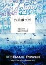 汽車ポッポ 作曲:草川 信 編曲:星出尚志【吹奏楽-楽譜セット】