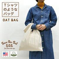 SOS_OATバッグ1