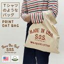 トートバッグ メール便 送料無料 オーガニックコットン 生地 [SOS from Texas PRINT OAT BAG] エコバッグ マルシェバッグ オーガニック コットン organic cotton 白 ホワイト 生成り アメリカ製 MadeInUSA [エスオーエス バッグ]