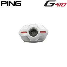 PING ピン G410 フェアウェイウッド FW/Hybrid用 ソールウェイト 4g/7g/8g/10g/13g/16g/18g/20g