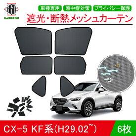 CX-5 KF系 メッシュ カーテン シェード 日よけ 紫外線カット 遮光 断熱 内装 6枚 車中泊 旅行 アウトドア 換気 プライバシー保護