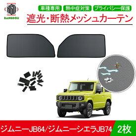 ジムニー JB64 ジムニーシエラ JB74 メッシュ カーテン シェード 日よけ 紫外線カット 遮光 断熱 内装 2枚 車中泊 旅行 アウトドア 換気 プライバシー保護