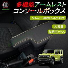新型ジムニー JB64W シエラ JB74 多機能 アームレスト コンソールボックス 大容量 収納ボックス 肘掛け ドリンクホルダー 意匠登録済み メーカー直販