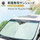 予約販売6月頭発送予定 アルファード ヴェルファイア30系 専用 サンシェード 車用カーテン カーシェード 遮光 断熱 UV…