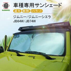 新型ジムニー シエラJB64W JB74W 専用 サンシェード 車用カーテン カーシェード 遮光 断熱 UVカット 車中泊グッズ 防災グッズ パーツ 紫外線対策