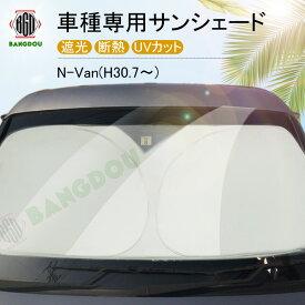 N-VAN Nバン JJ1 NVAN N-バン エヌバン 専用 サンシェード 車用カーテン カーシェード 遮光 断熱 UVカット 車中泊グッズ 防災グッズ パーツ 紫外線対策