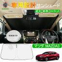 マツダ MAZDA3 アクセラ BP系 専用 サンシェード フロントガラス 車用カーテン カーシェード フロントシェード 収納袋…