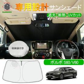 ボルボ S60 V60 車種専用 サンシェード 車用カーテン カーシェード 遮光 断熱 UVカット 車中泊グッズ 防災グッズ パーツ 紫外線対策