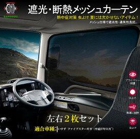 いすゞ ファイブスターギガ メッシュカーテン ネット トラック用 虫除け 遮光用 車中泊 日よけ 眩しさ対策 R&L左右セット