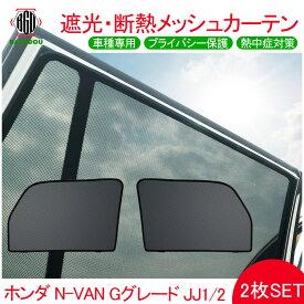 ホンダ N-Van Gグレード JJ1/2 H30.7〜 メッシュカーテン フロント2枚 フルサイズ シェード 日よけ 紫外線カット 遮光 断熱 内装2枚 車中泊 旅行 アウトドア 換気 プライバシー保護