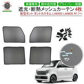 新型タント タントカスタム LA650S LA660S メッシュ カーテン シェード 日よけ 紫外線カット 遮光 断熱 内装 4枚 車中泊 旅行 アウトドア 換気 プライバシー保護