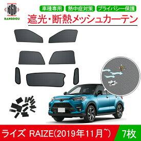 ライズ RAIZE メッシュ カーテン シェード 日よけ 紫外線カット 遮光 断熱 内装 7枚 車中泊 旅行 アウトドア 換気 プライバシー保護