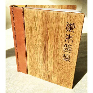 御朱印帳 【送料無料】 ハンドメイド 木 革 リングファイル 天然木 クリアポケット