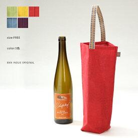 【公式】 井上企画・幡 かやワインバッグ 春 夏 かや生地 蚊帳 全5色 赤 青 緑 紫 黄 1本用 ギフト ワイン袋 シンプル おしゃれ 薄手 綿100% 天然素材 プレゼント