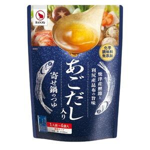 【秋冬限定】あごだし入り寄せ鍋のつゆ30g×4袋(2セット)