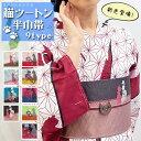 猫ツートン リバーシブル半巾帯 浴衣 帯 単品 黄 オレンジ 赤 レッド 黄緑 青 黒 ブラック ワイン ピンク 個性的 浴衣帯 着物 kimono …