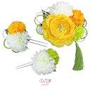 髪飾り 成人式 結婚式 卒業式 袴 花 和装 日本製 振袖 ウエディング 髪飾り大●牡丹/マム/組紐 黄/白/黄緑 牡丹 黄 イエロー ビタミン …